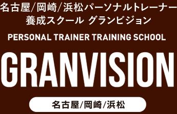 名古屋・岡崎パーソナルトレーナー養成スクール グランビジョン