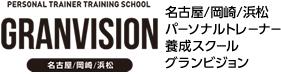 名古屋・岡崎パーソナルトレーナー養成スクール グランビジョン / TOPに戻る