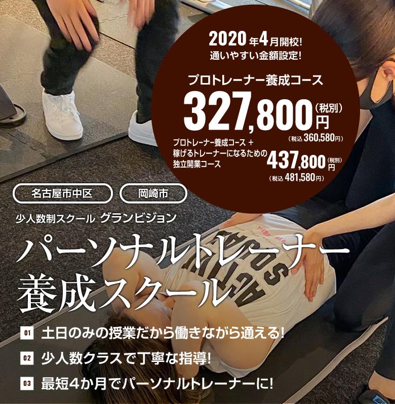 名古屋市千種区・岡崎市の少人数制スクール グランビジョン|スマホ