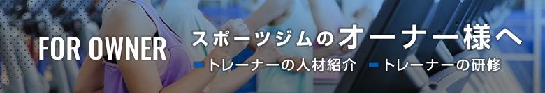 トレーナーの紹介・企業研修 名古屋・岡崎