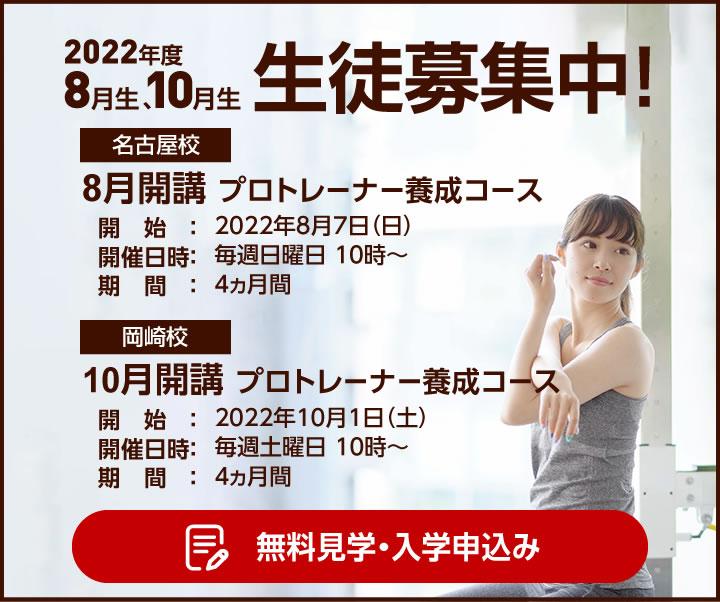 2021年度3月生、4月生生徒募集中!|スマホ